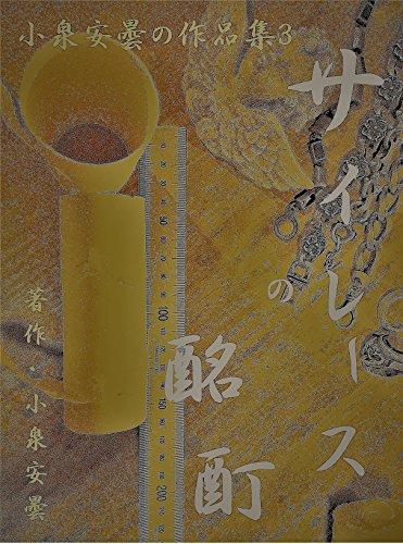 Descargar Libro Ebook sairesunomeitei: koizumiazuminosakuhinshusann nebaruzapurotto (maddoharowin) Mega PDF Gratis