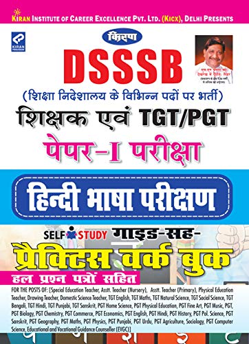 DSSSB TEACHER AND TGT/PGT PAPER-I HINDI LANGUAGE EXAM SELF STUDY GUIDE -CUM PRACTICE WORK BOOK-HINDI (Hindi Edition)