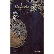 Yaqteenya: The Old World