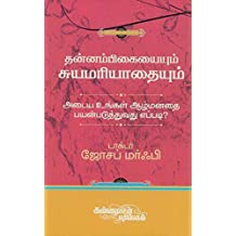 Thanambikaiyum Suyamariyathaiyum Adaiya ungal aazmanathai Payanpaduthuvathu eppadi (Tamil Edition)