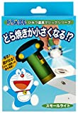 Dora Doraemon secret tools magic sidelights