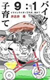 KOSODATE KYU TAI ICHI BIKE: IKUMEN RIDER DESUGA NANIKA (Japanese Edition)
