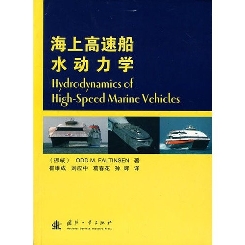 high-speed craft sea water dynamics(Chinese Edition)
