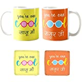 YaYa Cafe Mothers Day Fathers Day Gifts For Father Mother In Law, Cool Sasu Maa Sasurr Ji Coffee Mug, Coaster Combo Set Of 4 | Wedding Anniversary Birthday Gifts
