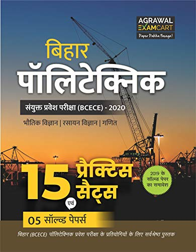 Bihar Polytechnic Complete Practice Sets Plus Solved Papers For Combined Entrance Exam (BCECE) For 2020