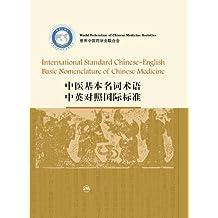 International Standard Chinese-English: Basic Nomenclature of Chinese Medicine