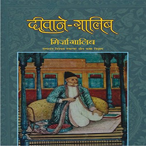 Deewane-Ghalib (1) (Hindi Edition)
