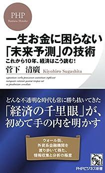 一生お金に困らない「未来予測」の技術 これから10年、経済はこう読む! (PHPビジネス新書) (Japanese Edition) par [菅下 清廣]