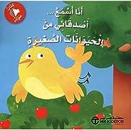 كتاب (أنا أسمع أصدقائي من الحيوانات الصغيرة (كتاب صوتي