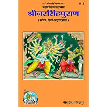 Sri Narsingh Puran Code 1113 Sanskrit Hindi (Hindi Edition)