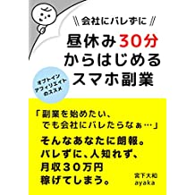 the smart phone sideline begun from a lunch break for 30 minutes without being learned about by a company recommendation of a optin affiliate (Japanese Edition)
