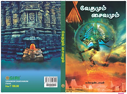 VEDAMUM SHAIVAMUM  (Tamil) por Kodandaraman