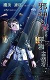 jasinnwomessuruheiwasyugisya purr-gu (Japanese Edition)