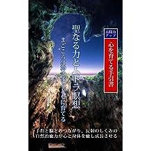 SEINARUCHIKARATOMUDORAMEISOU: MAGOKOROWAKAMISAMATOTOMONISODATERU (Japanese Edition)