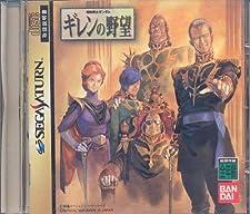 Mobile Suit Gundam: Ghiren no Yabou [Japan Import]