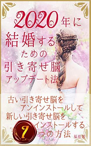 saishin 2020 nen ni kekkon suru tame no hikiyose nou update hou: hurui hikiyose nou o uninstall shite atarashii hikiyose nou o install suru 7 tsu no houhou (Japanese Edition)
