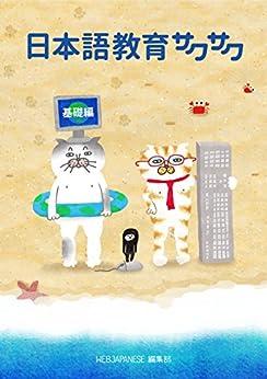 Nihongo kyooiku SAKUSAKU Kiso-hen (Japanese Edition) di [webjapanese henshuubu, Kouta Aramaki]