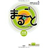 Marugoto: Elementary A2 -Intermediate B1: 4