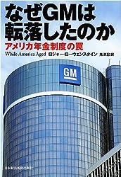 Naze GM wa tenrakushitanoka : Amerika nenkin seido no wana