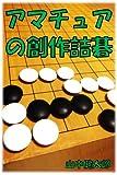 Amateur Original Tsumego (Japanese Edition)