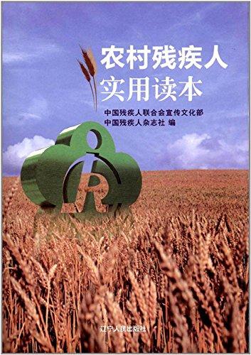 农村残疾人实用读本 (English Edition)