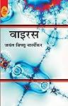 Virus [Paperback] [Jan 01, 2010] Jayant Vishnu Narlikar