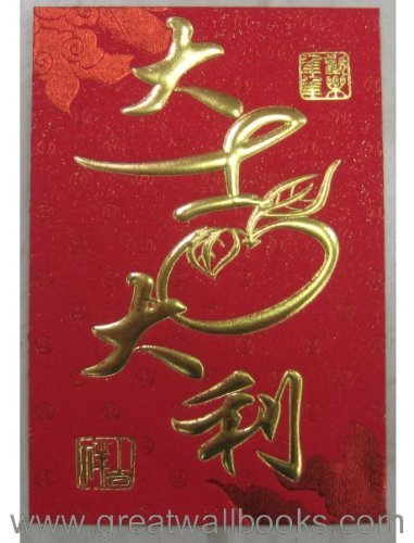 Chinese Red Envelope for New Year (with gold embossing envelope size: 3.25