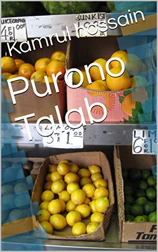 Purono Talab (Galician Edition) por Kamrul hossain