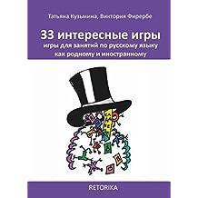 33 interesnye igry: igry po russkomu jazyku kak rodnomu i inostrannomu