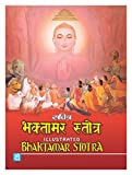 Illustrated Bhaktamar Stotra (Hindi)