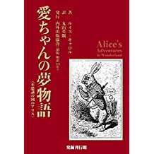 Alice s Adventures in Wonderland at Japan (Japanese Edition)