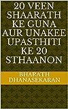शरत के 20 गुना और उनकी उपस्थिति के 20 स्थानों: (Hindi Edition)