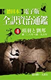 Tokuda Digital Edition The Comprehensive Mirror for Aid in Government Volume Fourth XiangYu LiuBang (Japanese Edition)