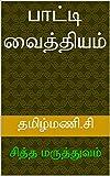 பாட்டி வைத்தியம்: சித்த மருத்துவம் (Tamil Edition)