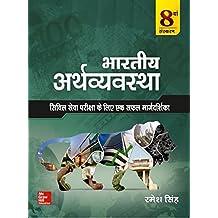 Bharatiya Arthavyavastha (Old edition)