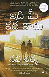 Idi Mi Katha Kadu - This is not your story (Telugu)