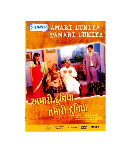 Preisvergleich Produktbild Amari Duniya Tamari Duniya by Jeemit Trivedi