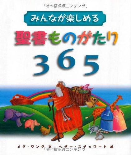Minna ga tanoshimeru seisho monogatari sanbyakurokujūgo