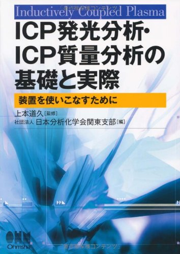 ICP hakkō bunseki ICP shitsuryō bunseki no kiso to jissai : Sōchi o tsukaikonasu tameni : Inductively coupled plasma
