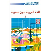 L'Arabe sans peine, tome 2 (coffret 3 CD)
