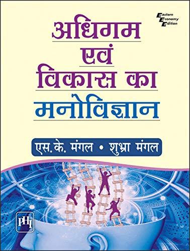 अधिगम एवं विकास का मनोविज्ञान (Adhigam Evam Vikas ka Manovigyan)