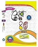 Madhyamik Sera 40 - Bengali