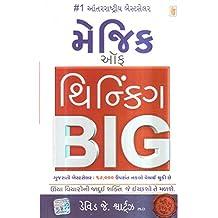 Magic Of Thinking Big (Gujarati)