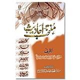 Muntakhab Ahadith - Urdu