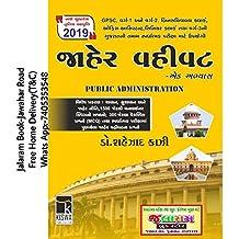 Jaher Vahivat Ek Abhyas Gujarati (Latest Edition)
