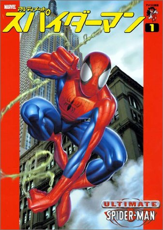 Spider-Man - Ultimate (1) American Comics Mass Market (2003) ISBN: 4106031027 [Japanese Import] (Ultimate Spider-man-trade)