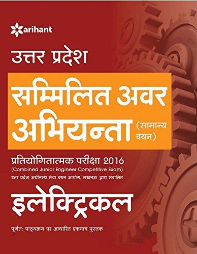 Uttar Pradesh Samillit Avar Abhiyanta (Samanya Chayan) Pratiyigotatmak Pariksha 2016- Electrical