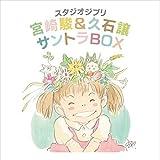 "Studio Ghibli ""Miyazaki Hayao & Hisaishi Joe"" Soundtrack Box [12HQCD+CD]"