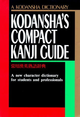 Kodansha's Compact Kanji Guide: A New Character Dictionary for Students and Businessmen (A Kodansha dictionary) by Kodansha International (1991-12-02) (Kodansha International)