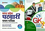 MP PATWARU CHAYAN PARIKSHA 2017 EDITION (WITH FREE GK TODAY BOOK)